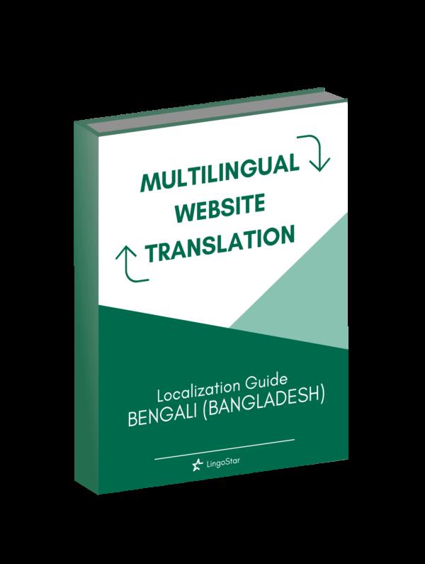 Localization Guide Bengali