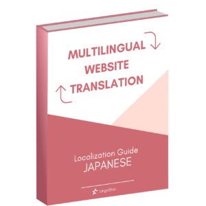Localization Guide Japanese